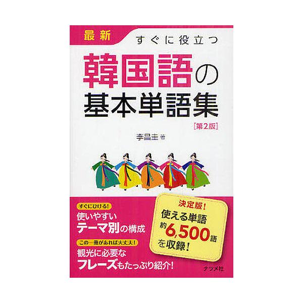 最新すぐに役立つ韓国語の基本単語集/李昌圭