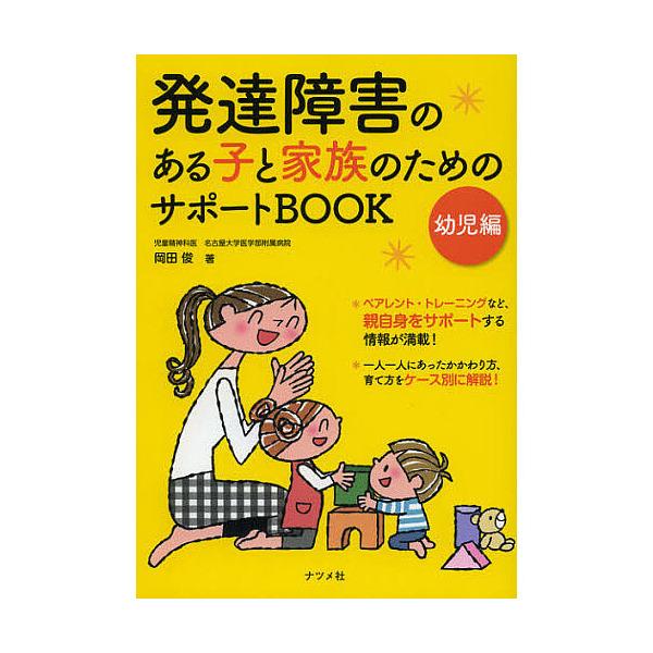 発達障害のある子と家族のためのサポートBOOK 幼児編/岡田俊