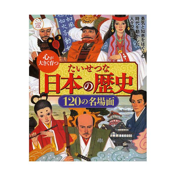 心が大きく育つたいせつな日本の歴史120の名場面/子供/絵本