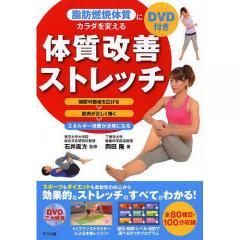 脂肪燃焼体質にカラダを変える体質改善ストレッチ/石井直方/岡田隆
