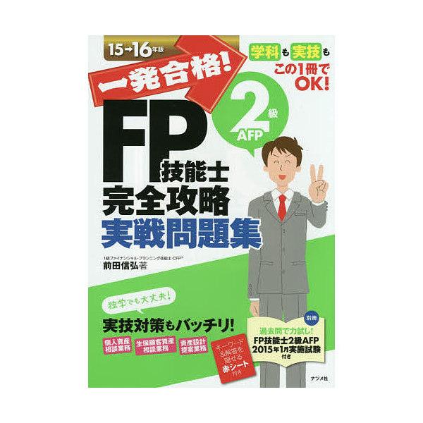 一発合格!FP技能士2級AFP完全攻略実戦問題集 15→16年版/前田信弘