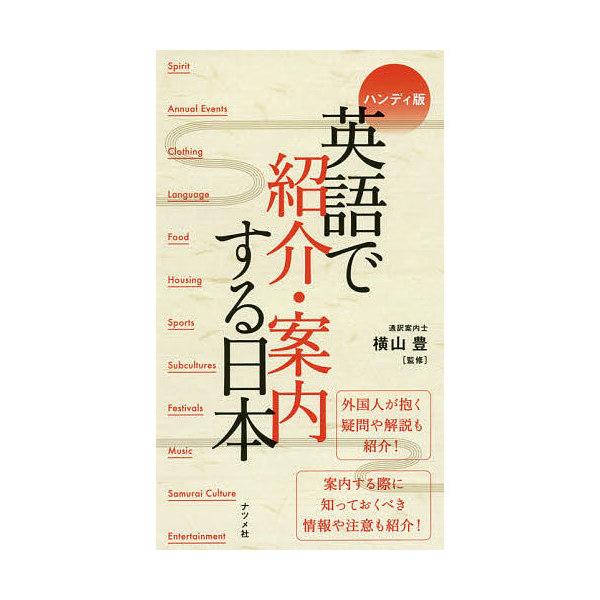 英語で紹介・案内する日本 ハンディ版/横山豊