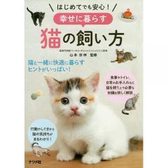 はじめてでも安心!幸せに暮らす猫の飼い方/山本宗伸