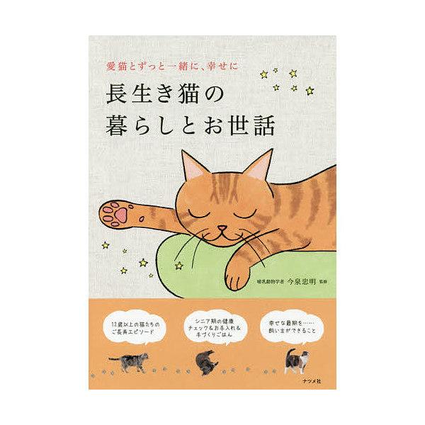 長生き猫の暮らしとお世話 愛猫とずっと一緒に、幸せに/今泉忠明