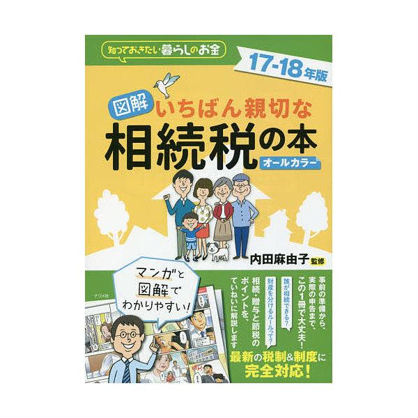 図解いちばん親切な相続税の本 知っておきたい暮らしのお金 17-18年版 オールカラー/内田麻由子
