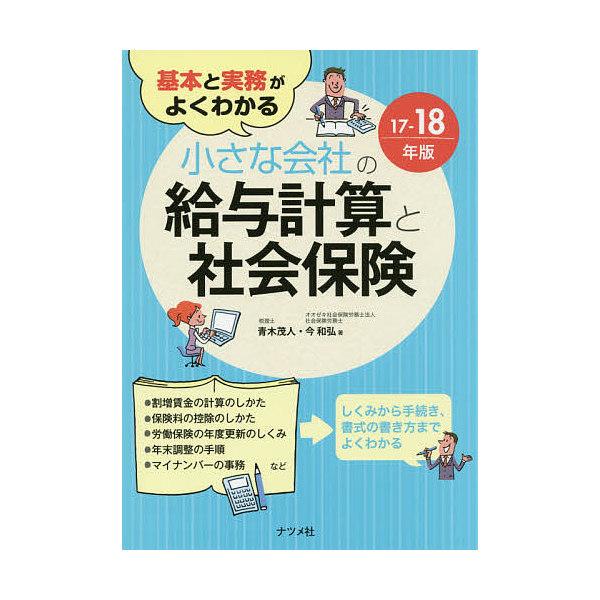 基本と実務がよくわかる小さな会社の給与計算と社会保険 17-18年版/青木茂人/今和弘