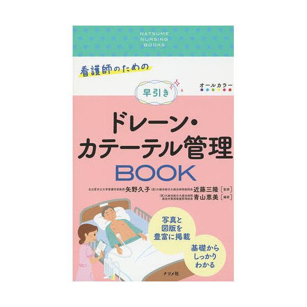 看護師のための早引きドレーン・カテーテル管理BOOK/青山恵美/矢野久子/近藤三隆
