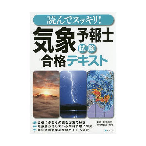 読んでスッキリ!気象予報士試験合格テキスト/気象予報士試験対策研究会