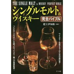 シングルモルト&ウイスキー完全バイブル/肥土伊知郎