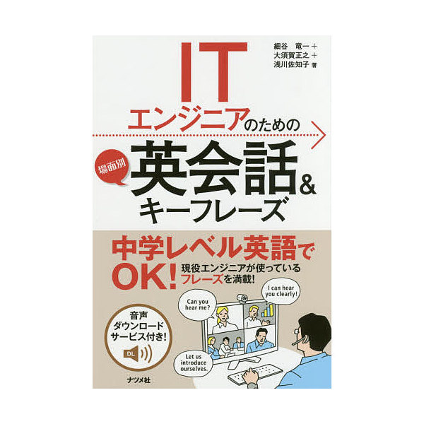 ITエンジニアのための場面別英会話&キーフレーズ/細谷竜一/大須賀正之/浅川佐知子