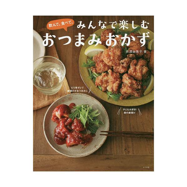 飲んで、食べて、みんなで楽しむおつまみおかず/井澤由美子/レシピ