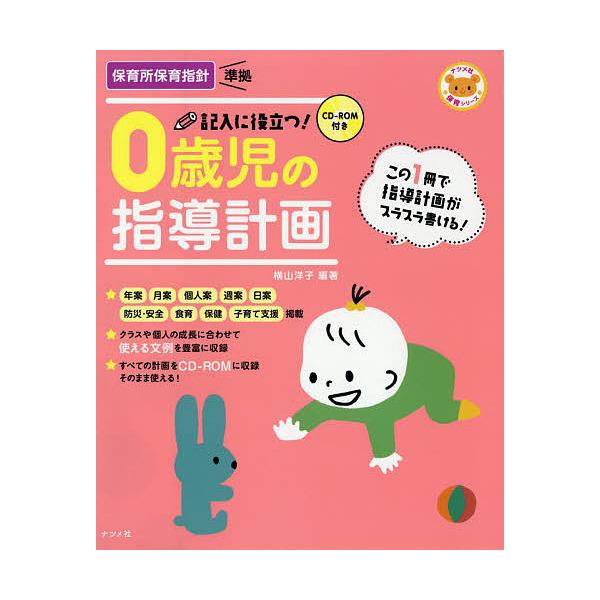 記入に役立つ!0歳児の指導計画/横山洋子