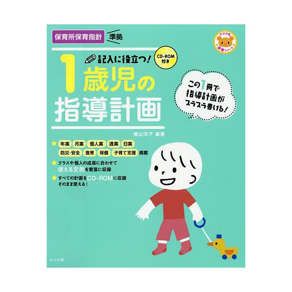 記入に役立つ!1歳児の指導計画/横山洋子