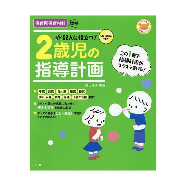 記入に役立つ!2歳児の指導計画/横山洋子