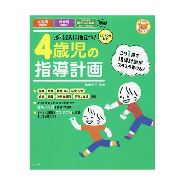 記入に役立つ!4歳児の指導計画/横山洋子