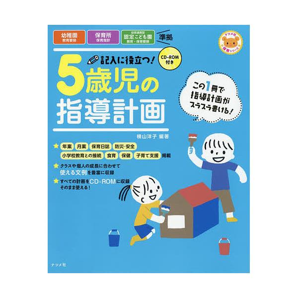 記入に役立つ!5歳児の指導計画/横山洋子