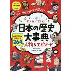 オールカラーマンガで楽しむ!日本の歴史大事典人物&エピソード 流れがつかめる!興味が深まる!/本郷和人