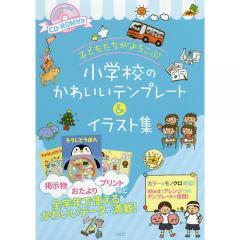 子どもたちがよろこぶ小学校のかわいいテンプレート&イラスト集