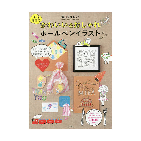 Lohaco パッと描けてかわいい おしゃれボールペンイラスト 毎日を楽しく デザイン Bookfan For Lohaco