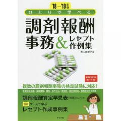 ひとりで学べる調剤報酬事務&レセプト作例集 '18−'19年版/青山美智子