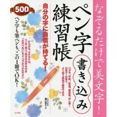 なぞるだけで美文字!ペン字書き込み練習帳 自分の字に自信が持てる!/樋口咲子