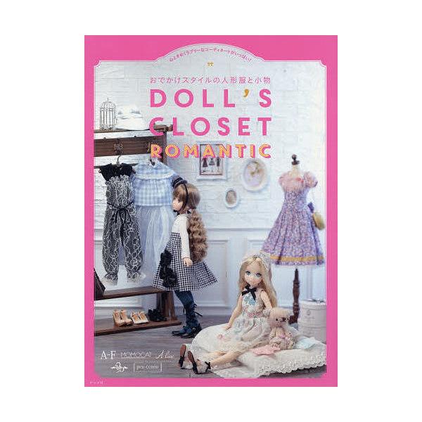 DOLL'S CLOSET ROMANTIC おでかけスタイルの人形服と小物 心ときめくラブリーなコーディネートがいっぱい!/A‐F/MOMOCAT