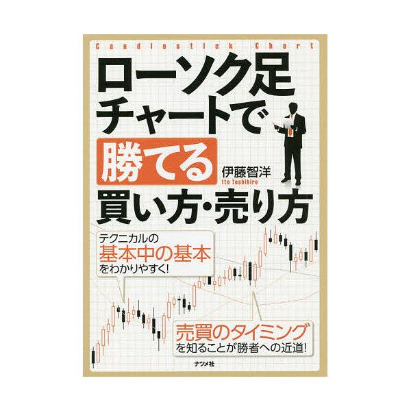 ローソク足チャートで勝てる買い方・売り方/伊藤智洋