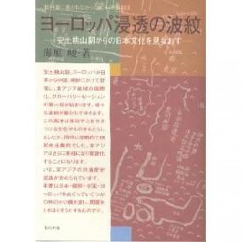 教科書に書かれなかった戦争 Part33/海原峻