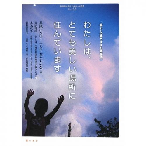 教科書に書かれなかった戦争 Part52/基地にNO!アジア・女たちの会