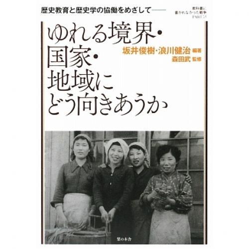 教科書に書かれなかった戦争 PART53/坂井俊樹/浪川健治