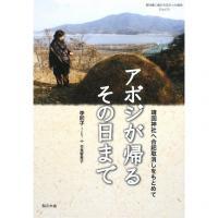 教科書に書かれなかった戦争 Part54/李煕子/竹見智恵子