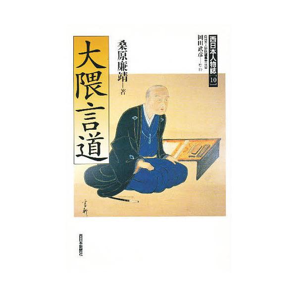 大隈言道/桑原廉靖