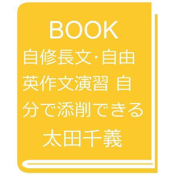 自修長文・自由英作文演習 自分で添削できる/太田千義/JaynaTokieTanaka