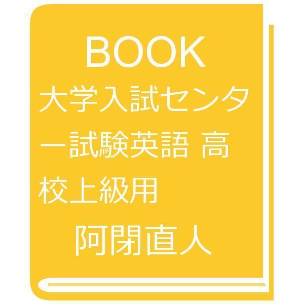 大学入試センター試験英語 高校上級用/阿閉直人