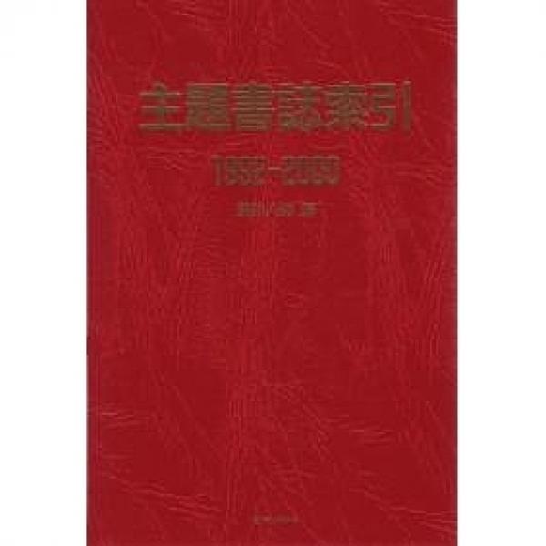 主題書誌索引 1992-2000/深井人詩