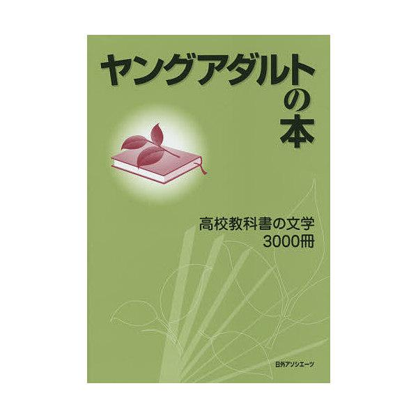 ヤングアダルトの本 高校教科書の文学3000冊/日外アソシエーツ株式会社