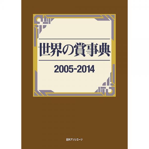 世界の賞事典 2005-2014/日外アソシエーツ株式会社