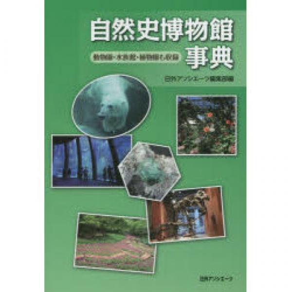 自然史博物館事典 動物園・水族館・植物園も収録/日外アソシエーツ編集部