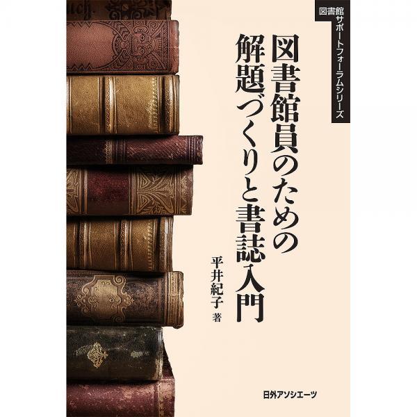 図書館員のための解題づくりと書誌入門/平井紀子