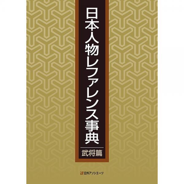 日本人物レファレンス事典 武将篇/日外アソシエーツ株式会社