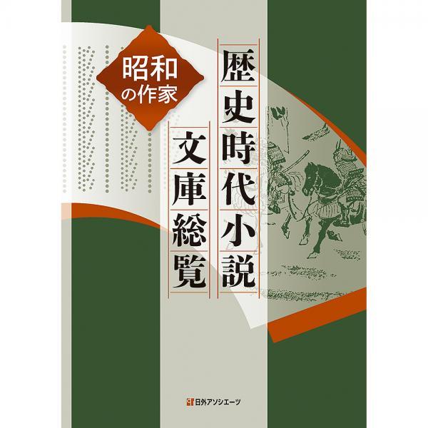 歴史時代小説文庫総覧 昭和の作家/日外アソシエーツ株式会社