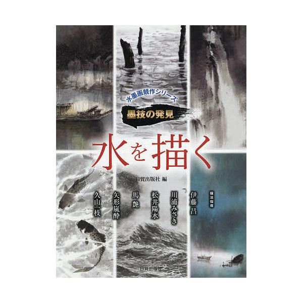 水を描く/日貿出版社/伊藤昌
