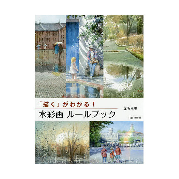 「描く」がわかる!水彩画ルールブック/赤坂孝史