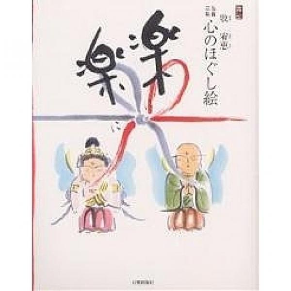 楽に楽に 牧宥恵・仏画三昧心のほぐし絵/牧宥恵