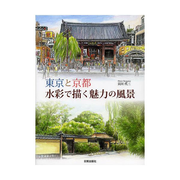 東京と京都水彩で描く魅力の風景/貝川代三