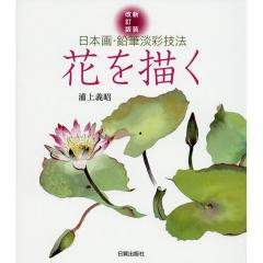 花を描く 日本画・鉛筆淡彩技法/浦上義昭