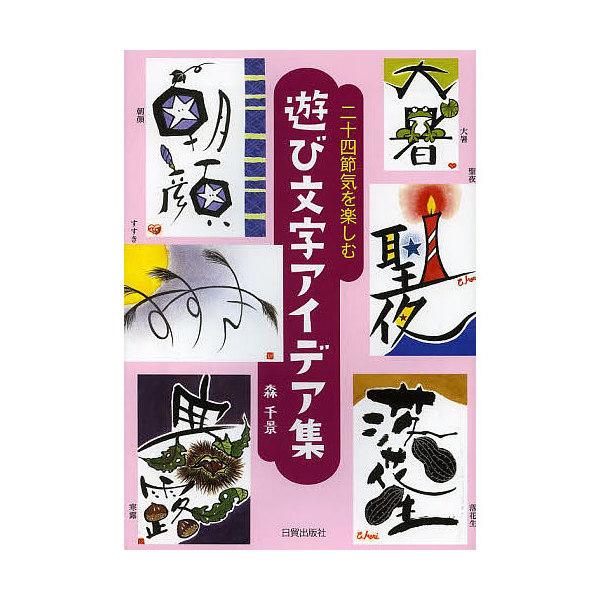 二十四節気を楽しむ遊び文字アイデア集/森千景