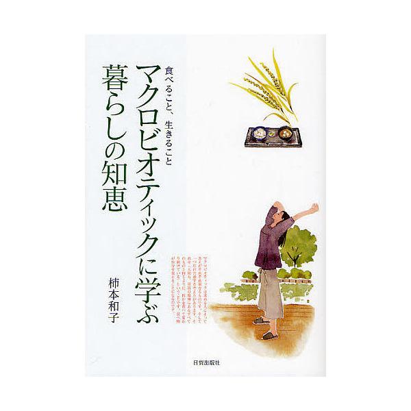 マクロビオティックに学ぶ暮らしの知恵 食べること、生きること/柿本和子