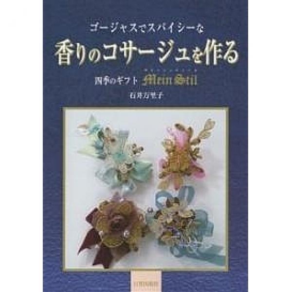 ゴージャスでスパイシーな香りのコサージュを作る 四季のギフトマインシュティール/石井万里子