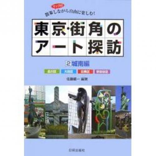 東京・街角のアート探訪 散策しながら自由に楽しむ! 2/佐藤曠一/旅行